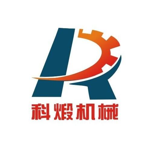 郑州科煅机械设备有限公司
