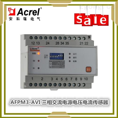 三相交流电源电压电流传感器/消防电源监控模块