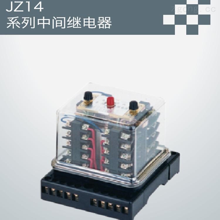jz14-jz14系列中间继电器-耐电集团有限公司