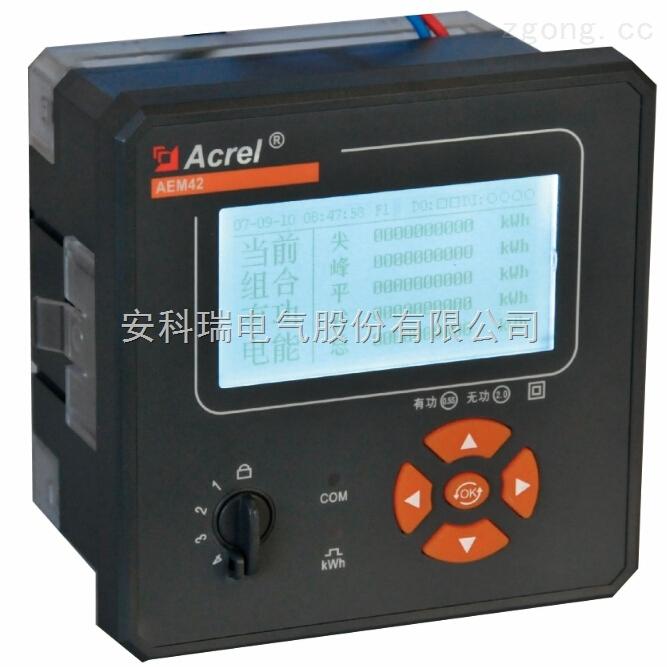 安科瑞AEM42三相多功能电力仪表/谐波表