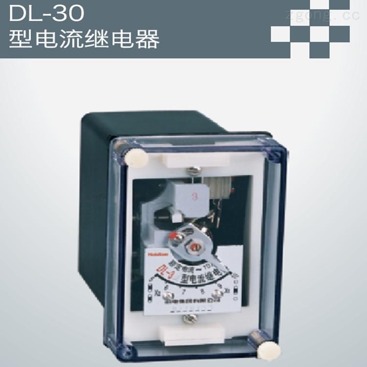 dl-30型电流继电器