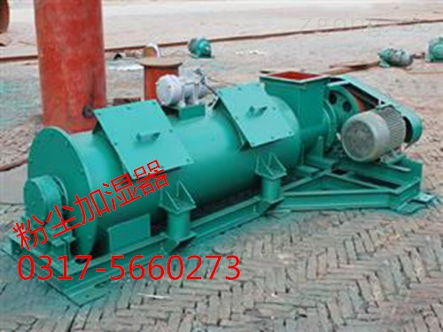 齐全-双轴粉尘加湿搅拌机结构图河北沧州英杰机械