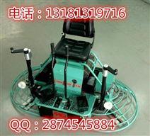 QAM-80/90/100座驾式磨光机 驾驶式抹光机