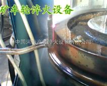行車輪凹槽淬火設備
