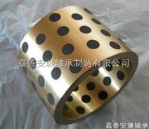 固体镶嵌轴承|SPB铜套|自润滑轴承套|黄铜套