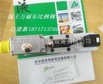 万福乐WDPF-A06-ACB-S-32-G24比例阀