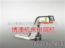 台湾三锋CLT-46机床排屑机
