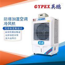 固原防爆加濕空調-加濕冷風機