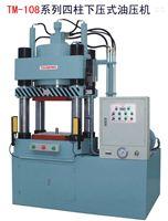 买单柱式油压机80吨铝制品冷挤压成型液压机100吨封头成型压力机