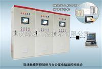 全纤维台车炉工业炉智能温度控制柜控制系统