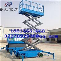 厂家直销 4米移动式升降机  高空作业  可定制  载重300kg